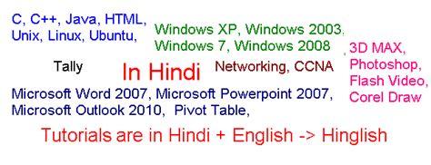 linux tutorial pdf in hindi adhyan computer tutorials in hindi