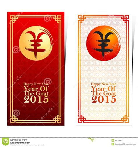 new year goat template new year template stock vector image 46620481