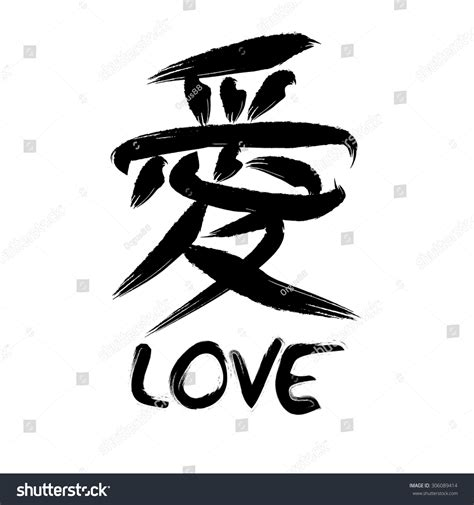 tattoo kanji ai chinese calligraphy ai translation love kanji stock vector