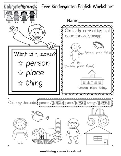 Printable English Worksheets Kindergarten | free kindergarten english worksheet
