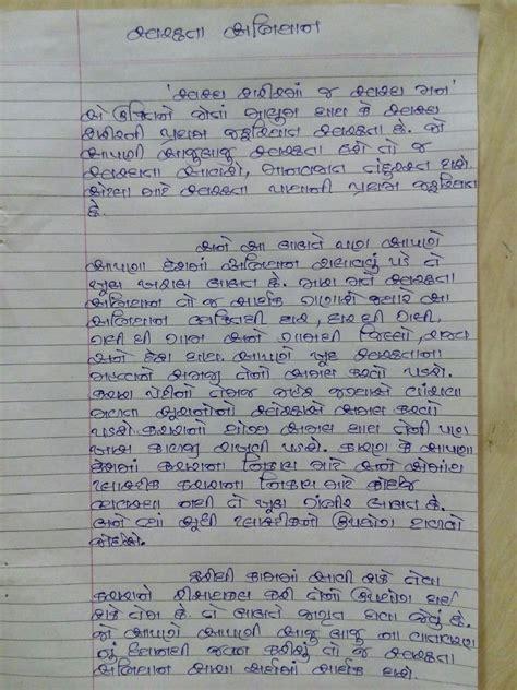 Gujarati Essay by Essay On Sanyukt Parivar