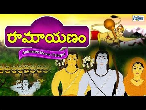 cartoon film video mp4 download ramayan full animated movie telugu video mp3