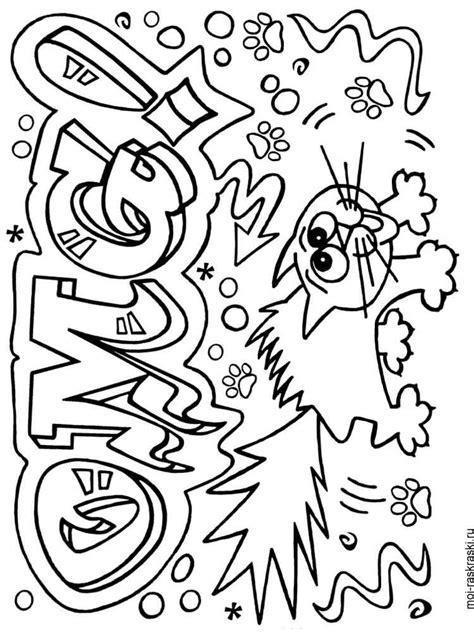 graffiti coloring pages coloring pages graffiti coloring coloring pages