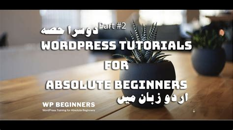 wordpress tutorial series part 02 complete wordpress tutorial series for