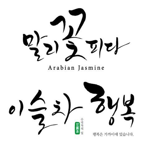 Tattoo Font Generator Korean | korean calligraphy desgin pinterest korean fonts