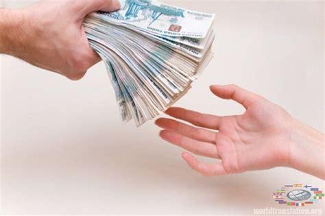 bank lending мир переводов are the bank loans beneficial