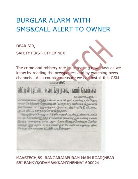 burglar alarm system in chennai door open alarm with sms