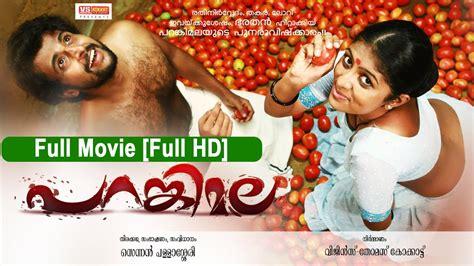 vaisali malayalam full movie hd malayalam movies full parankimala full length malayalam movie full hd youtube