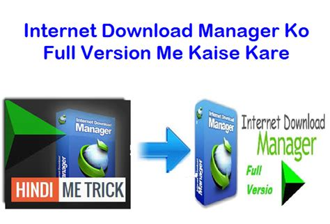 idm full version trick internet download manager ko full version me kaise kare