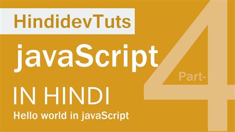 github tutorial in hindi javascript tutorials in hindi part 04 all about