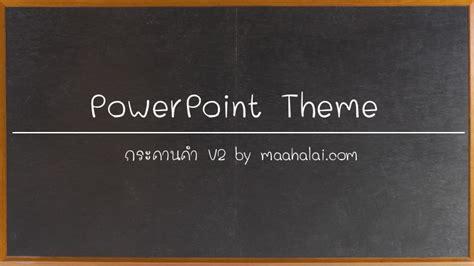 blackboard theme for powerpoint free download แจกฟร ธ ม powerpoint quot กระดานดำ v2 quot powerpoint designer