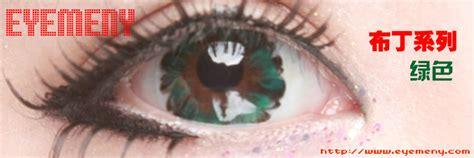 Softlens Of Water Green Hijau jual softlens warna hijau tosca free ongkir