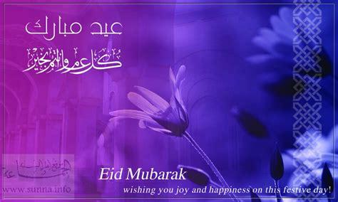 Eid Gift Card - eid cards hd wallpapers pulse