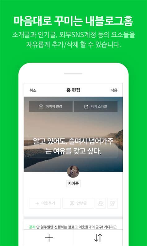 blogger app 네이버 블로그 naver blog android apps on google play