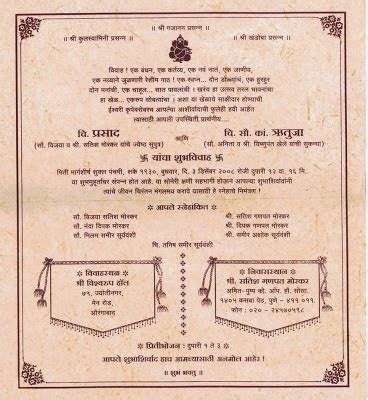 marriage card quotes in marathi marriage invitation quotes in marathi yaseen for