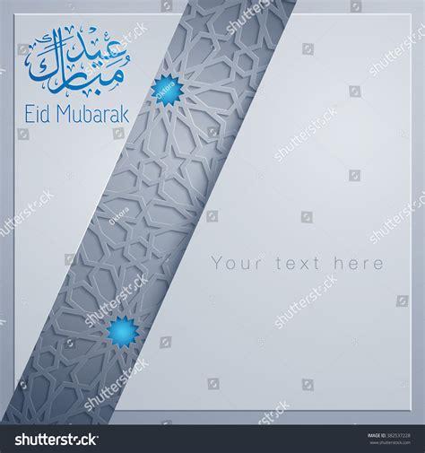 eid mubarak background greeting card template