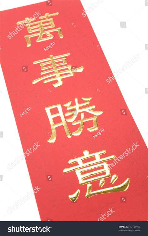 new year greetings wan shi ru yi sign wordswan shi ru yi meaning stock photo 10134988