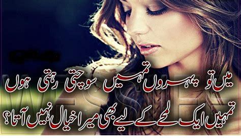 urdu shayeri 4 line romantic urdu poetry poetry for sad girls