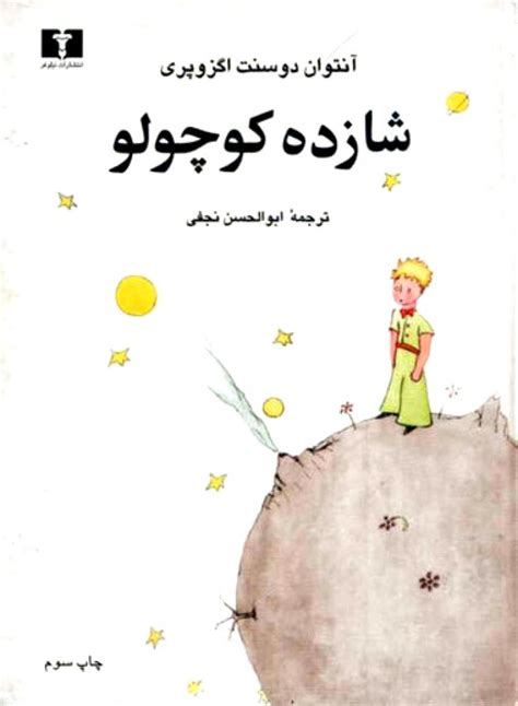 Shazdeh Koochooloo Iran S Little Prince Learn Persian