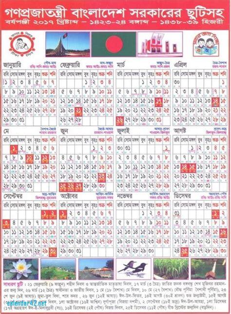 Calendar 2018 Bihar Govt Calendar 2018 Government 28 Images Pdf 2018 Odisha