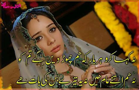 Laris Syari Syari I poetry sad shayari collection in urdu picture design shikwa shayari