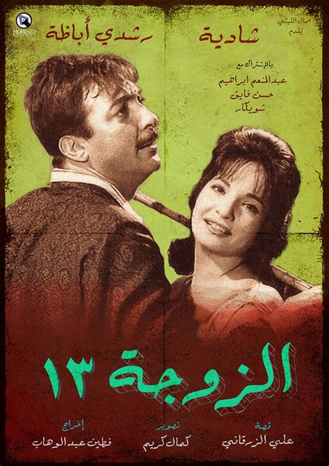 film up full movie arabic old arabic movie posters on student show