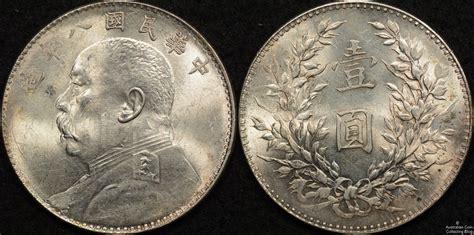 china 1 dollar 1920 china 1919 1 yuan y 329 6 our coin catalog