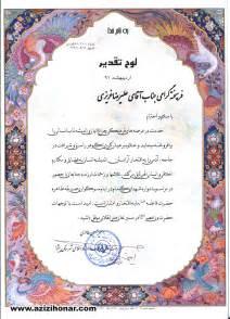 Image result for روز معلم تقدير نامه