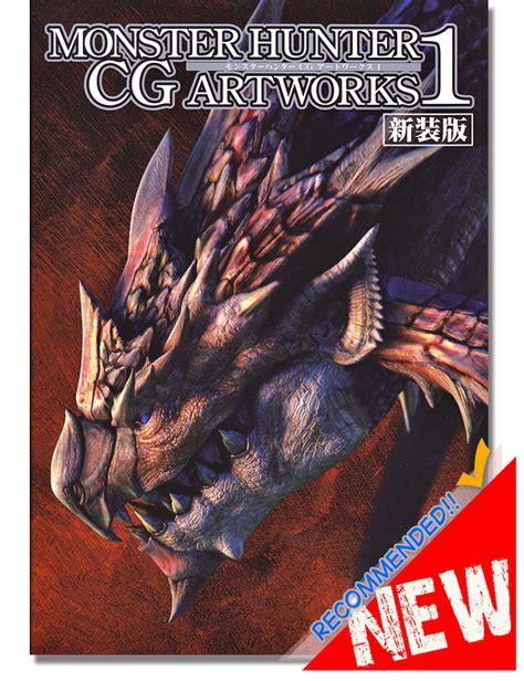 art work revised monster hunter cg art work vol 1 revised anime books