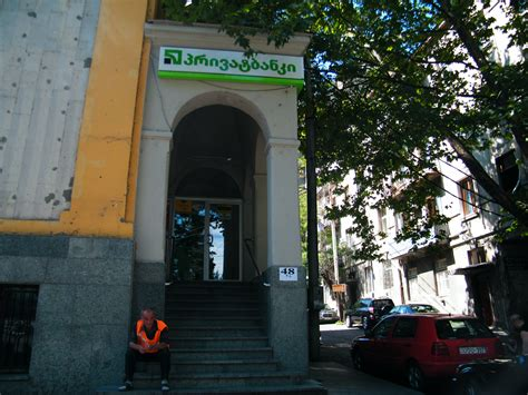 as privat bank file privatbank tbilisi jpg wikimedia commons