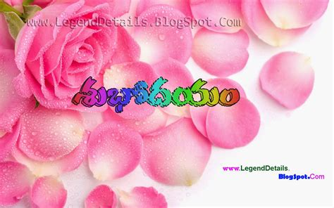 wishes for sms morning wishes in telugu hd morning hd