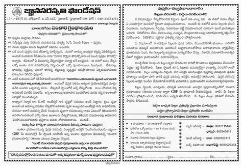 My School Essay In Telugu by Gnanasaraswathi Foundation