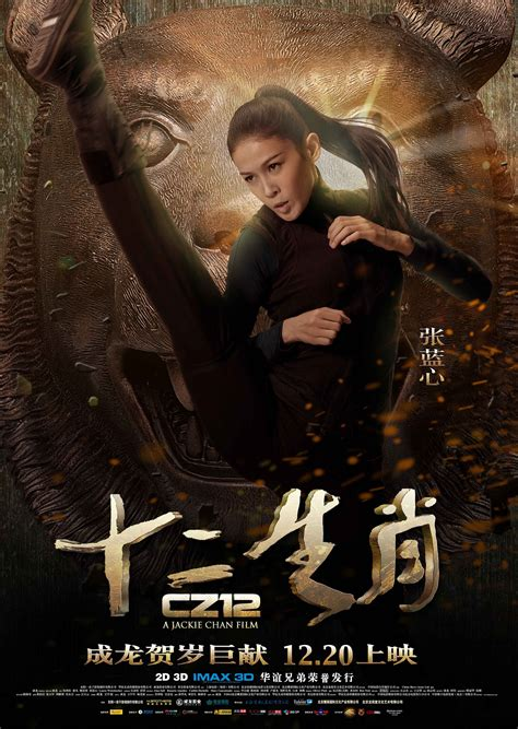 film chinese zodiac 12 new character posters for jackie chan s chinese zodiac