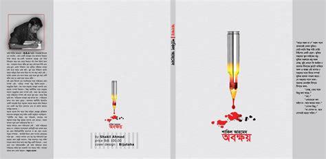 unique book layout design creative book cover bijutoha