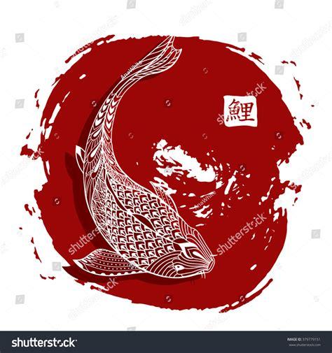 doodle meaning fish koi fish japanese carp เวกเตอร สต อก 379779151