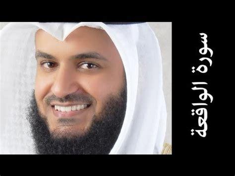 download mp3 ar rahman mishary rashid mishary rashid alafasy surah waqiah complete youtube
