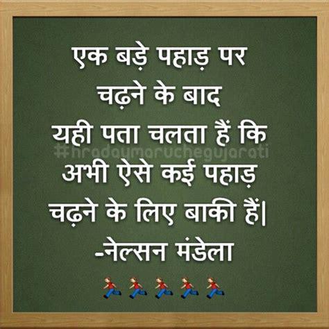 short biography of nelson mandela in hindi nelson mandela hindi quote hindi quotes pinterest