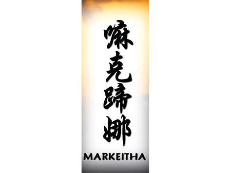 tattoo name dinesh markeitha 171 chinese names 171 classic tattoo design 171 tattoo