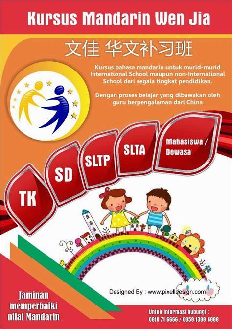 contoh membuat brosur bahasa inggris desain brosur pendidikan brosur bimbel brosur les privat
