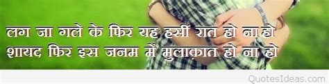 images of love couple with quotes in marathi indian best top love quotes in hindi images backgrounds hd
