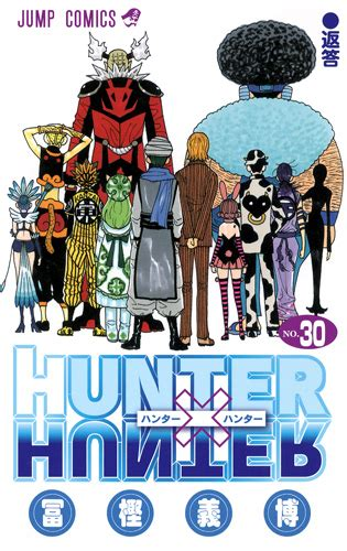 hunter x hunter return and retire hunter x hunter manga return date capsule computers