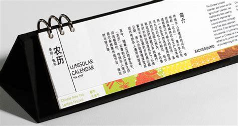 calendar design price fpo lunisolar calendar