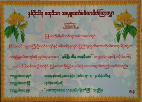 Wedding Invitation Card In Myanmar by Invitation Letter Myanmar Choice Image Invitation Sle