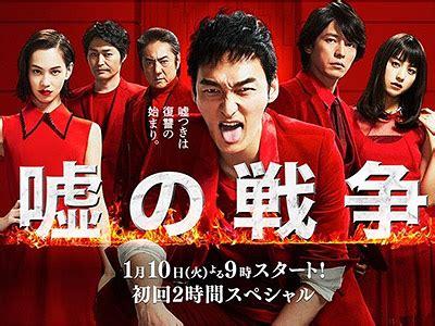 zeni no sensou drama cool list full episode of uso no sensou war of lies dramacool