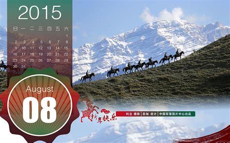 Calendrier Virtuel Le Calendrier Virtuel 2015 De L Arm 233 E Chinoise