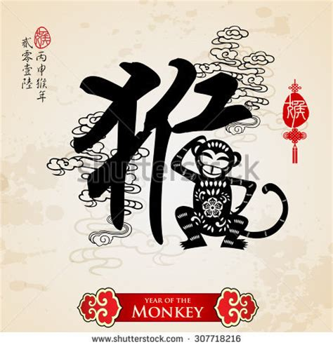 new year monkey and goat new year 2015 year of the goat and monkey html