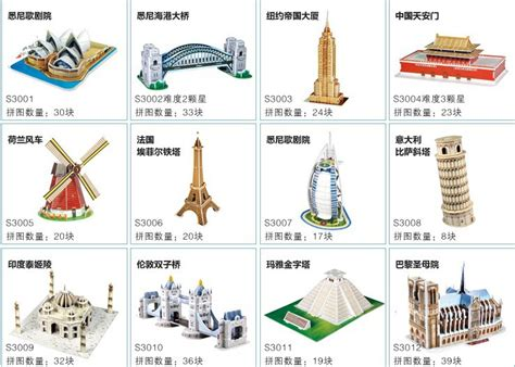 styles of architecture free shipping 16 type can choose 3d jigsaw puzzle world