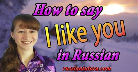 I You In Russian Letters how to say i like you in russian language audio