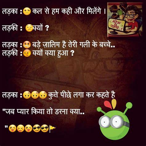 7 Jokes For by Whatsapp Jokes 43 Whatsapp Jokes