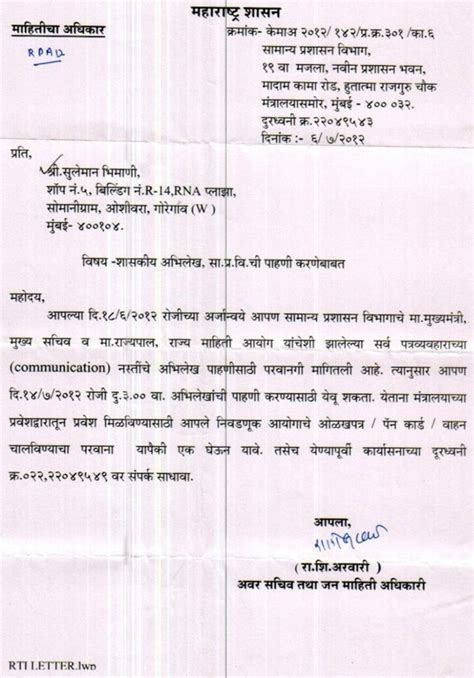 Marathi Application Letter Format Sle 404 File Or Directory Not Found